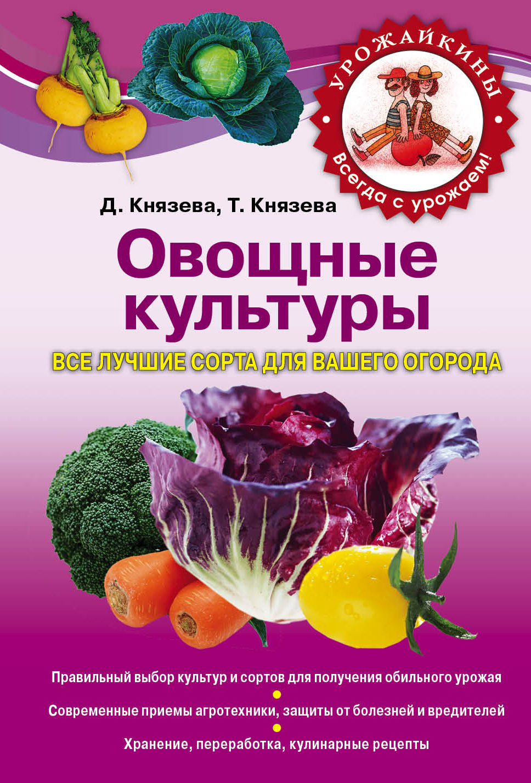 Овощные культуры. Все лучшие сорта для вашего огорода ( Князева Д.В., Князева Т.П.  )