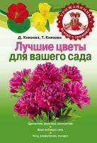 Князева Д.В., Князева Т.П. - Лучшие цветы для вашего сада' обложка книги