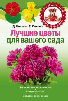 Князева Д.В., Князева Т.П. - Лучшие цветы для вашего сада обложка книги