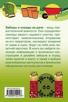 Обложка сзади Строим сами заборы, ограды и калитки на участке Ращупкина С.Ю.