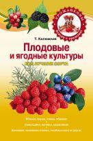 Плодовые и ягодные культуры. Все лучшие сорта