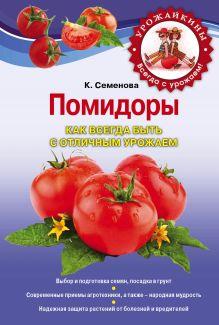 Семенова К.А. - Помидоры. Как всегда быть с отличным урожаем обложка книги
