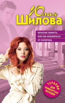Обложка Женская зависть, или Как избавиться от соперниц Юлия Шилова