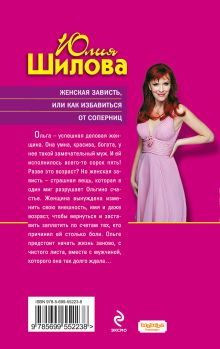 Обложка сзади Женская зависть, или Как избавиться от соперниц Юлия Шилова