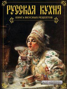 Русская кухня. Книга вкусных рецептов (ПП оформление 2)