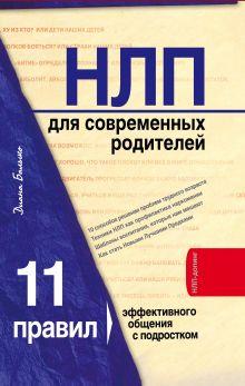 Балыко Д. - НЛП для современных родителей. 11 законов эффективного общения с подростком обложка книги