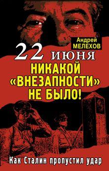 Мелехов А. - 22 июня: Никакой «внезапности» не было! Как Сталин пропустил удар обложка книги