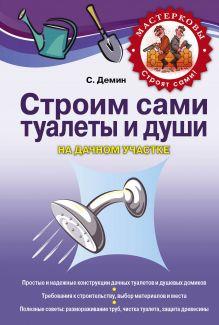 Демин С.В. - Строим сами туалеты и души на дачном участке обложка книги