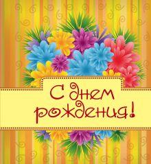 С днем рождения! [цветы]