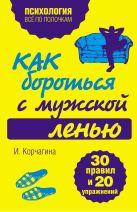 Корчагина И.Л. - Как бороться с мужской ленью. 30 правил и 20 упражнений' обложка книги