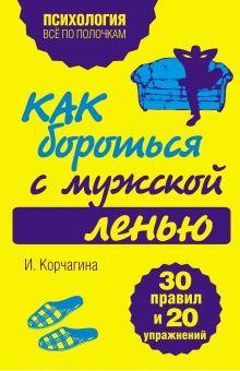 Корчагина И.Л. - Как бороться с мужской ленью. 30 правил и 20 упражнений обложка книги