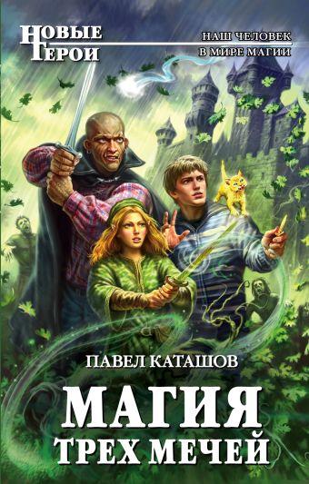 Магия трех мечей Каташов П.С.