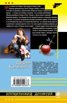 Обложка сзади Рай в неглиже Дарья Калинина