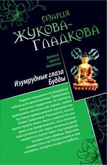 Жукова-Гладкова М. - Изумрудные глаза Будды. Все могут королевы обложка книги