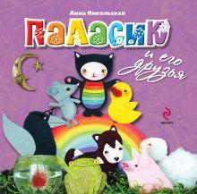 Никольская А. - 2+ Паласик и его друзья обложка книги