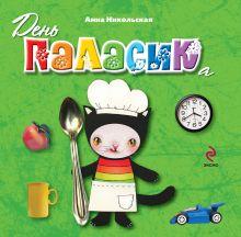 Никольская А. - 2+ День Паласика обложка книги