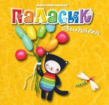 Никольская А. - 2+ Паласик считает обложка книги