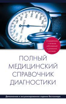 - Полный медицинский справочник диагностики (дополненный) обложка книги