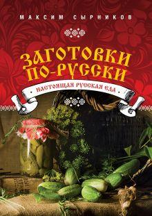 Сырников М. - Заготовки по-русски обложка книги
