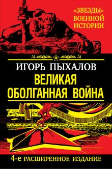 Великая оболганная война. 4-е расширенное издание обложка книги