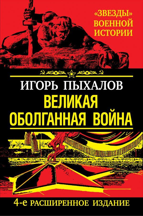 Великая оболганная война. 4-е расширенное издание Пыхалов И.В.
