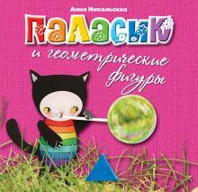 Никольская А. - 2+ Паласик и геометрические фигуры обложка книги