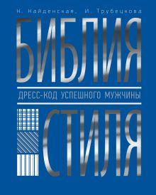 Обложка Библия стиля. Дресс-код успешного мужчины Найденская Н.Г., Трубецкова И.А.