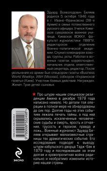 Обложка сзади Тайна президентского дворца Эдуард Беляев