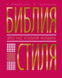 Обложка Библия стиля. Дресс-код успешной женщины Найденская Н.Г., Трубецкова И.А.