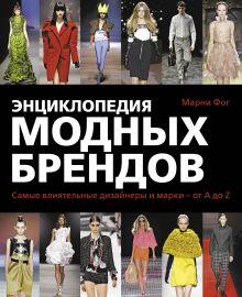 Энциклопедия модных брендов
