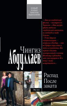 Абдуллаев Ч.А. - Распад. После заката обложка книги