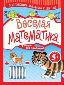 Граш Н.Е. - 5+ Веселая математика обложка книги