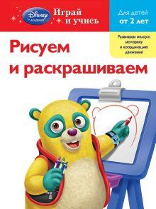 - Рисуем и раскрашиваем: для детей от 2 лет (Special agent Oso) обложка книги