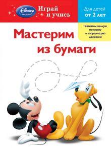 - Мастерим из бумаги: для детей от 2 лет (Mickey Mouse Clubhouse, Special agent Oso) обложка книги