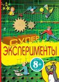 8+ Суперэксперименты от ЭКСМО