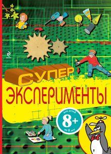 - 8+ Суперэксперименты обложка книги