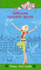Антонова А.Е. - Девушка лучшего друга' обложка книги