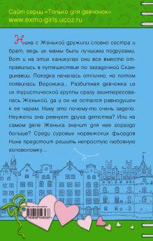 Обложка сзади Девушка лучшего друга Анна Антонова