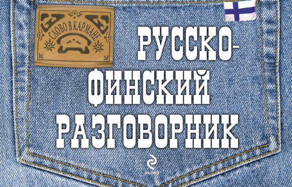 Русско-финский разговорник Хартикайнен К.