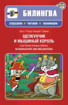 Щелкунчик и мышиный король (+CD) обложка книги
