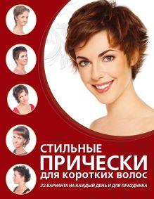 - Стильные прически для коротких волос обложка книги