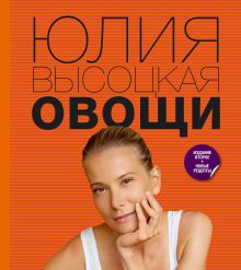 Высоцкая Ю.А. - Овощи обложка книги