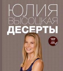 Высоцкая Ю.А. - Десерты обложка книги