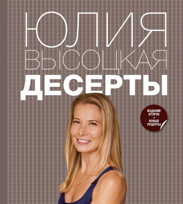 Десерты Высоцкая Ю.А.