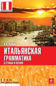 Рыжак Н.А. - Итальянская грамматика в стихах и песнях обложка книги
