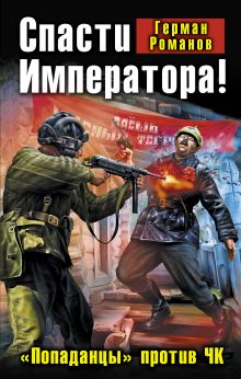 Романов Г.И. - Спасти Императора! «Попаданцы» против ЧК обложка книги