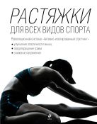 Кудрявцев А. - Растяжки для всех видов спорта' обложка книги