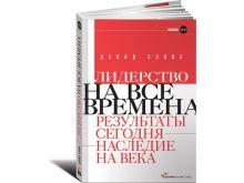 Хэнна Д. - Лидерство на все времена: Результаты сегодня - насл едие на века обложка книги