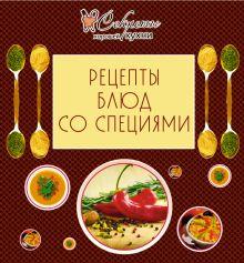 - Рецепты блюд со специями обложка книги