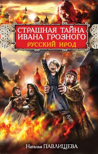Страшная тайна Ивана Грозного. Русский Ирод Павлищева Н.П.